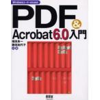 WindowsユーザーのためのPDF&Acrobat 6.0入門