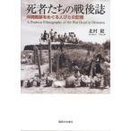 死者たちの戦後誌 沖縄戦跡をめぐる人びとの記憶