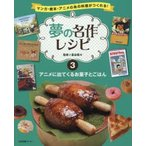 夢の名作レシピ マンガ・絵本・アニメのあの料理がつくれる! 3