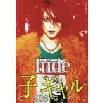 hide/子ギャル