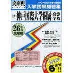神戸国際大学附属高等学校 26年春受験用