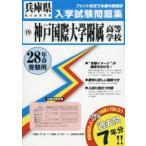 神戸国際大学附属高等学校 28年春受験用