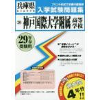 神戸国際大学附属高等学校 29年春受験用