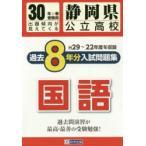 静岡県公立高校入試問題集過去8ケ年分国語 30年春受験用