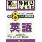 静岡県公立高校入試問題集過去8ケ年分英語 30年春受験用