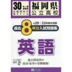 福岡県公立高校入試問題集過去8ケ年分英語 30年春受験用