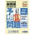 静岡県公立高校入試予想問題 平成30年春
