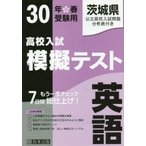 茨城県高校入試模擬テスト英語 30年春受験用