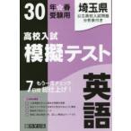 埼玉県高校入試模擬テスト英語 30年春受験用