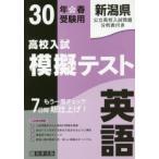 新潟県高校入試模擬テスト英語 30年春受験用