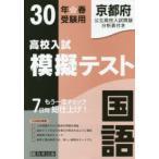京都府高校入試模擬テスト国語 30年春受験用