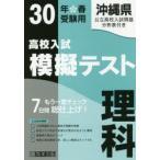 沖縄県高校入試模擬テスト理科 30年春受験用