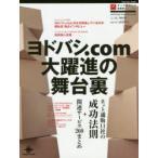 ヨドバシ.com大躍進の舞台裏 ネット通販11社の成功法則+関連サービス260まとめ ネットショップ担当者フォーラムムック版特別号