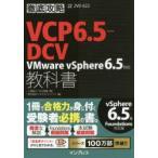 VCP6.5-DCV教科書VMware vSphere6.5対応 試験番号2V0-622