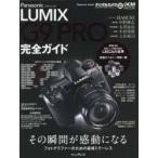 Panasonic LUMIX G9 PRO完全ガイド その瞬間が感動になる フォトグラファーのための最強ミラーレス