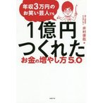 年収3万円のお笑い芸人でも1億円つくれたお金の増やし方5.0