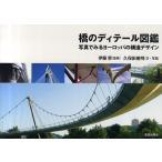 橋のディテール図鑑 写真でみるヨーロッパの構造デザイン