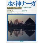 水の神ナーガ アジアの水辺空間と文化
