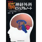 脳神経外科ビジュアルノート