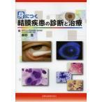 身につく結膜疾患の診断と治療