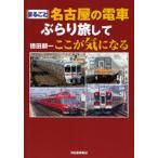 まるごと名古屋の電車ぶらり旅してここが気になる