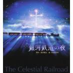 銀河鉄道の夜 画集 新装版