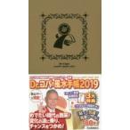 2019年版 Dr.コパの風水手帳