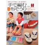 Yahoo!ぐるぐる王国DS ヤフー店手で編む可愛い布ぞうり お気に入りの布で!思い出の服で!