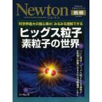 Yahoo!ぐるぐる王国DS ヤフー店ヒッグス粒子素粒子の世界 科学界最大の関心事が,みるみる理解できる
