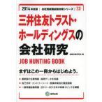 三井住友トラスト・ホールディングスの会社研究 JOB HUNTING BOOK 2014年度版