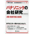 パナソニックの会社研究 JOB HUNTING BOOK 2014年度版