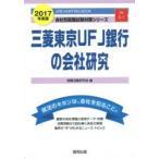 三菱東京UFJ銀行の会社研究 JOB HUNTING BOOK 2017年度版