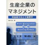 Yahoo!ぐるぐる王国DS ヤフー店生産企業のマネジメント 利益最大化と工場理学
