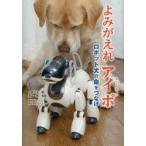 よみがえれアイボ ロボット犬の命をつなげ