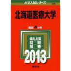 北海道医療大学 2013