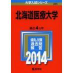 北海道医療大学 2014年版