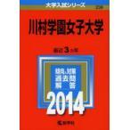 川村学園女子大学 2014年版