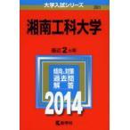 湘南工科大学 2014年版