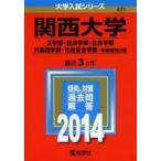 関西大学 文学部・経済学部・社会学部・外国語学部・社会安全学部 学部個別日程 2014年版