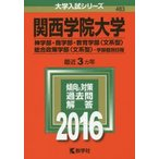 関西学院大学 神学部・商学部 教育学部〈文系型〉 総合政策学部〈文系型〉 学部個別日程 2016年版