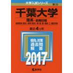 千葉大学 理系-前期日程 国際教養〈理系〉・教育〈理系〉・理・医・薬・看護・工・園芸学部 2017年版
