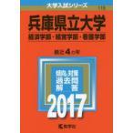 兵庫県立大学 経済学部・経営学部 看護学部 2017年版