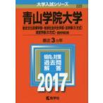 青山学院大学 総合文化政策学部 地球社会共生学部 法学部〈B方式〉 経営学部〈B方式〉 個別学部日程 2017年版