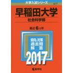 早稲田大学 社会科学部 2017年版