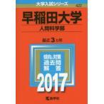 早稲田大学 人間科学部 2017年版