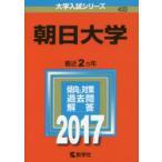 朝日大学 2017年版