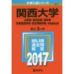 関西大学 法学部・経済学部 商学部・政策創造学部 総合情報学部 学部個別日程 2017年版