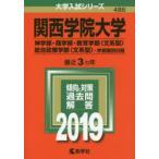関西学院大学 神学部・商学部 教育学部〈文系型〉 総合政策学部〈文系型〉 学部個別日程 2019年版