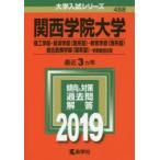 関西学院大学 理工学部 経済学部〈理系型〉 教育学部〈理系型〉 総合政策学部〈理系型〉 学部個別日程 2019年版