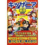 キッザニア裏技ガイド 東京&甲子園 2013〜14年版